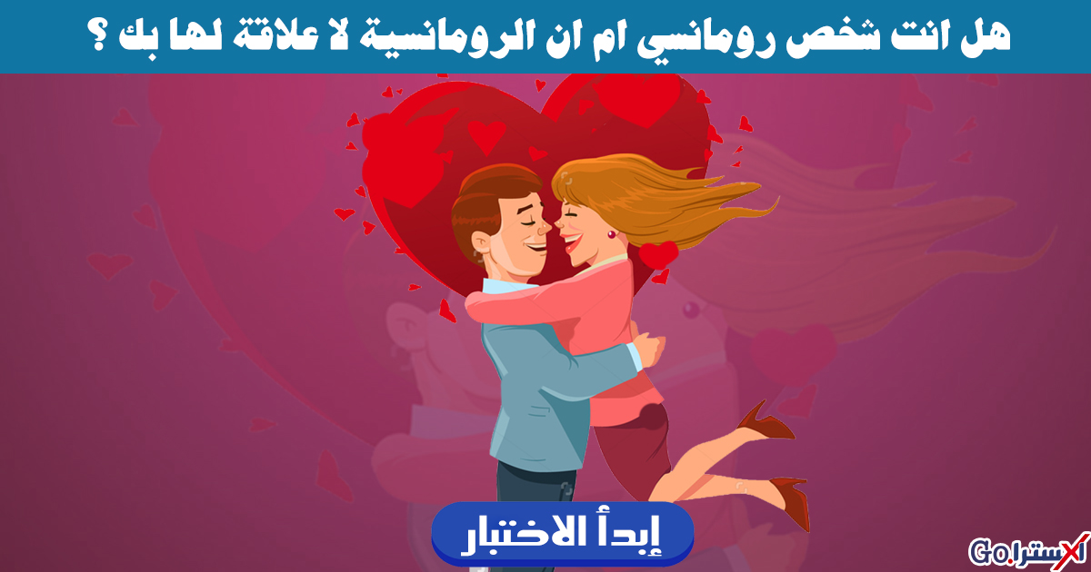 3fab3699f هل انت شخص رومانسي ام ان الرومانسية لا علاقة لها بك ؟